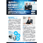 【インタビュー記事】監視カメラクラウドシステム 表紙画像