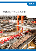 【ホワイトペーパー】工場メンテナンスの改善 表紙画像