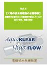 工場の排水処理済の水槽 表紙画像