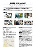 有限会社ICS SAKABE 事業紹介