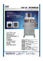 X線入味・異物検査装置『TGX60-2010S』 表紙画像