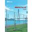 朝日PCフェンスシリーズ 製品カタログ 表紙画像
