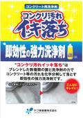 コンクリート用洗浄剤『コンクリ汚れイッキ落ち』 カタログ
