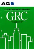 GRC製マグサ永久型枠・臥梁永久型枠・点検口 表紙画像