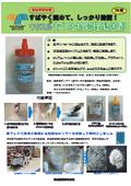 【感染予防対策】ワクスル おう吐物処理凝固剤