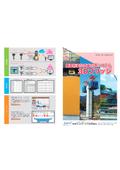 橋梁桁変位自動計測システム【3Dブリッジ】 表紙画像