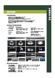ステンレス材の精密切削加工サービス 表紙画像