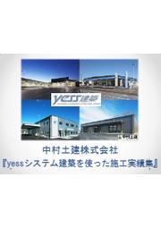 【資料】yessシステム建築についてご紹介 表紙画像