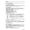 周辺情報(環境改善)1-6 特定化学物質障害予防規則.jpg