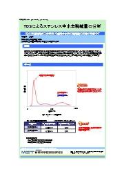 【分析事例】TDSによるステンレス中水素脱離量の分析 表紙画像