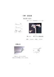 住空間の水回り製品 総合カタログ※バルブ・水栓・シャワーパーツ等 表紙画像