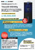 超高速3Dプリンター『Nexa3D NXE400』特典資料