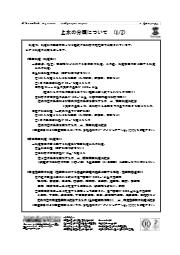 上水の分類について 表紙画像