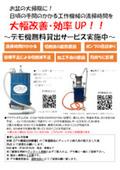 お盆の大掃除に!日頃の手間のかかる工作機械の清掃時間を大幅改善・効率UP!! APDQ-O-F J-FS 表紙画像