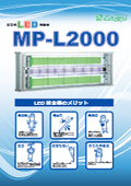 直管形LED捕虫器『MP-L2000』