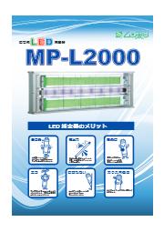 直管形LED捕虫器『MP-L2000』 表紙画像
