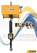 電空バランサー まじかるくん/遠藤工業