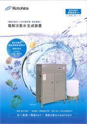 電解次亜水生成装置 表紙画像