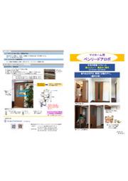 マイホーム用ベンリードアロボ製品カタログ 表紙画像