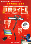 ■目視検査の見落とし削減!■目視ライトII/近藤製作所 表紙画像