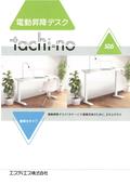 電動昇降デスク『tachi-no 壁寄せタイプ』