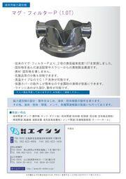 液体用磁力選別機 マグ・フィルターP(1.0T) 表紙画像