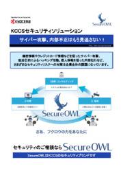 セキュリティソリューション『SecureOWL』 表紙画像