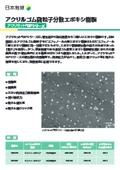 アクリルゴム微粒子分散エポキシ樹脂『アクリセットBPシリーズ』 表紙画像