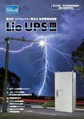 屋外用 リチウムイオン電池式 無停電電源装置 LioUPS3