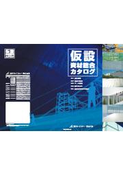仮設資材総合カタログ 日本セイフティー株式会社  表紙画像