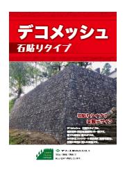 残存化粧型枠【新製品】デコメッシュ石貼りタイプ 表紙画像