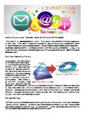 サービス案内(コンサルテーションサービス) 表紙画像
