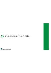 【技術資料】プラスαとしてのコーティング|竹田印刷 表紙画像