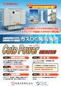 小型発電装置キュートパワーSGDS