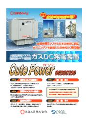 小型発電装置キュートパワーSGDS 表紙画像