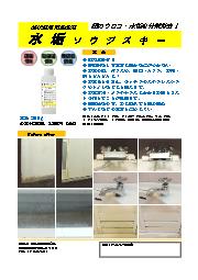 鏡のウロコ・水垢を分解除去!『水垢ソウジスキー』 表紙画像
