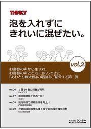 あわとり練太郎導入事例小冊子Vol.2 表紙画像