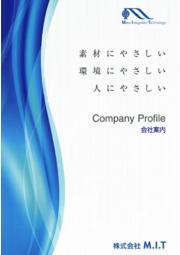 株式会社M.I.T 会社案内 表紙画像