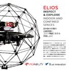 特殊球体ドローン『ELIOS』 表紙画像