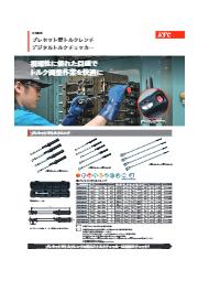 計測機器「プレセット型トルクレンチ」 表紙画像