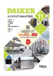 株式会社ダイケン エクステリア Vol.11前半(自転車ルーフ・ラック)カタログ 表紙画像