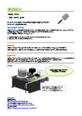 【CLA事例】油圧シリンダーの油面管理