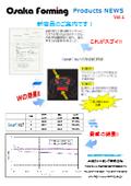 各種製品情報や、設備に関する情報が盛りだくさん!  Ver2