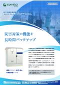 導入イメージ〈自治体関連施設向け〉産業用蓄電システム