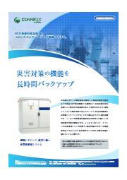 導入イメージ〈自治体関連施設向け〉産業用蓄電システム 表紙画像
