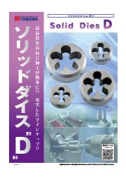 ソリッドダイス『Solid Dies D』 表紙画像