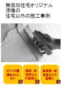 【無添加住宅オリジナル漆喰】オフィス・病院などの施工事例(住宅以外)