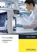 アリウムMini 小型超純水製造装置 表紙画像
