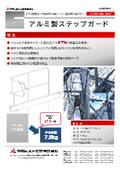 47%軽量化した階段開口部手摺『アルミ製ステップガード』 表紙画像