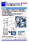 軽量化で作業効率アップ!階段開口部手摺『アルミ製ステップガード』 表紙画像